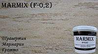Фактурная штукатурка MARMIX F-0,2 (Гротто) 16кг