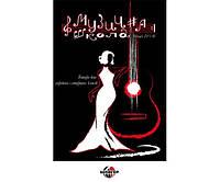 Музыкальная школа выпуск №116 Ноты для гитары средние и старшие классы