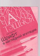 С.И. Смирнов Шрифт в наглядной агитации