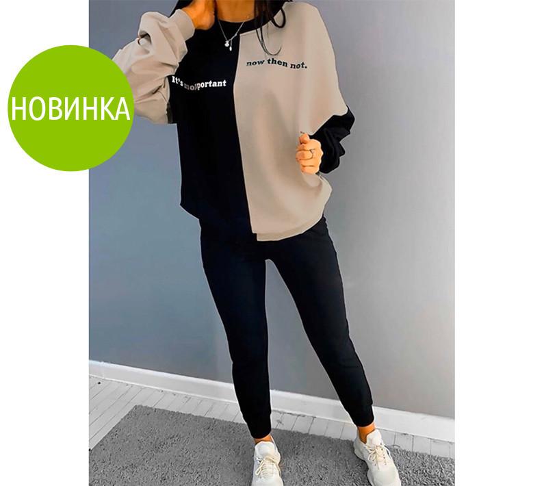 """Женский спортивный костюм трикотажный """"Dual"""""""