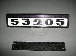 Табличка модиф. а/м КАМАЗ 53205 (Украина). 53205-8212075