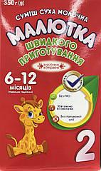Молочная сухая смесь Малютка-2 от 6 до 12 месяцев