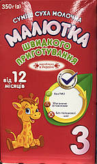 """Молочная сухая смесь """"Малютка-3"""" для кормления детей от 12 месяцев (350)"""