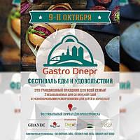 Фестиваль еды и удовольствий. Днепропетровск .Фестивальный причал 9-11 октября.