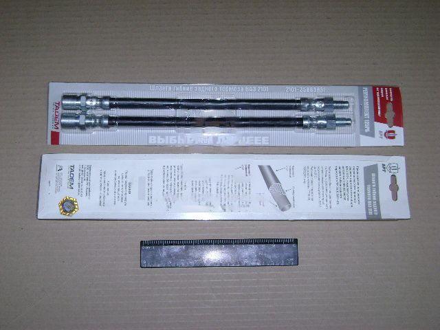 Ремкомплект тормоза заднего ВАЗ 2101-2107 №125РБ (шланги) (БРТ). Ремкомплект 125РБ