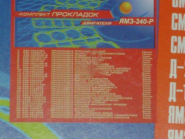 Ремкомплект двигателя ЯМЗ 240 разд. головки (полн.компл.) (32 наим.) (Украина). Ремкомплект-100022-Р