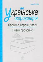 Українська орфографія. Новий правопис. Правила, вправи, тести. Дрозд Олег