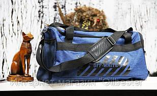 Спортивная сумка Off-White standart синяя