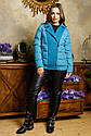 Демисезонная женская Куртка ТМ Nui Very Карэн Размеры 42- 52, фото 5