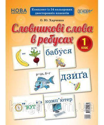 Словникові слова в ребусах 1 клас (40 двостор. плакатів)