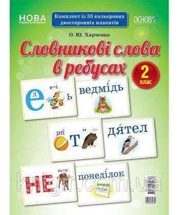 Словникові слова в ребусах 2 кл (35 двостор. плакатів)