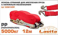Ремень стяжной  Lavita 135012РР