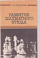 Ф.С.Бондаренко Развитие шахматного этюда