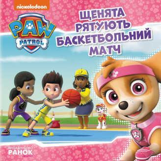 """Книга """"Щенячий Патруль. Історії. Щенята рятують баскетбольний матч"""" (У) ЛП193011У """"RANOK"""""""