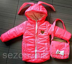 Яркая детская куртка с сумочкой детская на весну