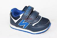 Кроссовки  детские на мальчика ВВТ 22 размер. Детская обувь осень-весна.Спортивная обувь