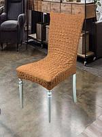 Чехлы на кухонные стулья без юбки набор 6 шт. Golden - Темно-горчичный 15