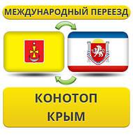 Международный Переезд из Конотопа в Крым