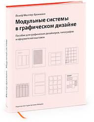 Йозеф Мюллер-Брокманн. Модульные системы в графическом дизайне. Пособие для графиков, типографов и оформителей