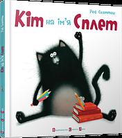 Дитяча книга Скоттон Роб: Кіт на ім'я Сплет