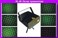 SALE!XL-06 Лазер прожектор,Лазерная установка,Лазерная Музыкальная Установка Проектор!Лучший подарок