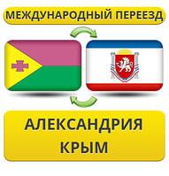 Международный Переезд из Александрии в Крым