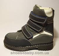 Ортопедические ботинки демисезонные для мальчика Ecoby (Экоби)