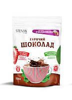 Горячий шоколад без сахара- со стевией Амаретто, 150 гр