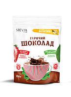 Горячий шоколад стевия cо вкусом Ванили