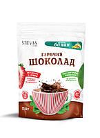 Горячий шоколад в пакетиках STEVIA  cо вкусом Банана