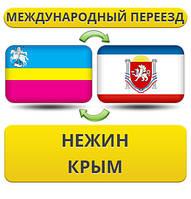 Международный Переезд из Нежина в Крым