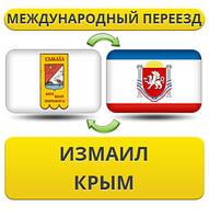 Международный Переезд из Измаила в Крым