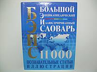 Большой энциклопедический иллюстрированный словарь. , фото 1