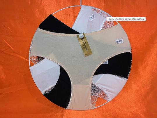 Трусы хлопок с кружевом размер 52-56 (от 12 шт), фото 2