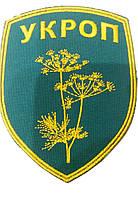 """Шеврон """"Укроп"""" (желто-блакитный)"""