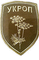 "Шеврон ""Укроп"" (койот)"
