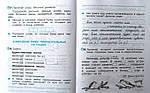 Русский язык 3кл [Тетрадь для упражнений №2] ФГОС, фото 2