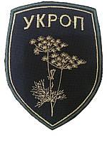 """Шеврон """"Укроп"""" (оливковый)"""