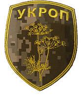 """Шеврон """"Укроп"""" (желтый на цифре)"""