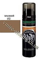 Крем краска для замши, нубука, велюра земляной 152 Salamander Professional 75 мл