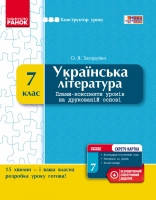 Українська література. 7 клас. Конструктор уроку
