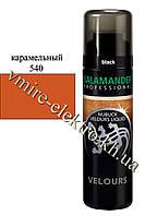 Жидкая крем краска для замши, нубука, велюра карамельный 540 Salamander Professional 75 мл, фото 1