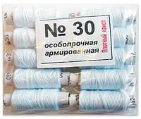 Нитки швейные особопрочные армированные №30, белые, упаковка 10 шт.