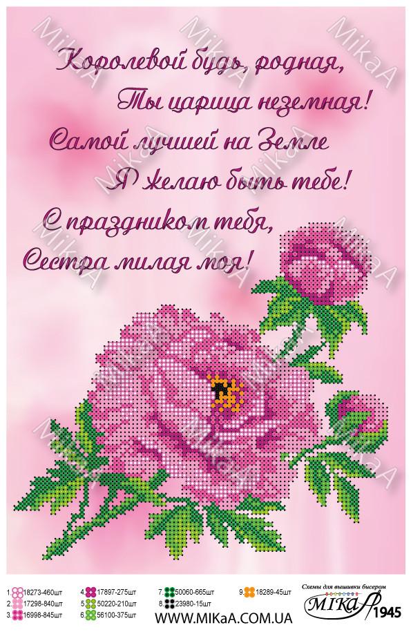 """""""Сестре"""" (рус.яз.)"""