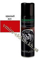 Краска аэрозоль для гладкой кожи красный 415/018 Salamander Professional 250 мл