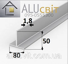 Тавр алюминиевый 80х50х1,8  без покрытия
