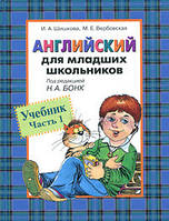Английский для младших школьников. Учебник. Часть 1 Шишкова И.А