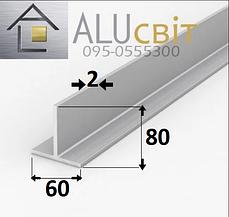 Тавр алюминиевый 60х80х2  без покрытия