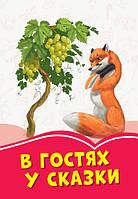 Коралові казки: В гостях у сказки (р)(44.9) (Ч1223021Р)