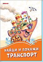 Помаранчеві книжки: Найди и покажи транспорт (р)(17.5) (А1229019Р)